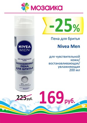 nivea-men-iyun-2019